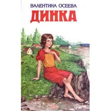 Динка (ил. Н. Воробьевой)