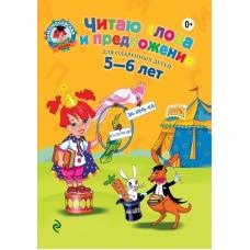 Читаю слова и предложения. Для одаренных детей 5-6 лет (Ломоносовская школа)