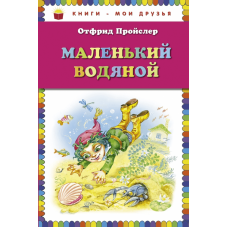 Маленький Водяной (Книги - мои друзья)