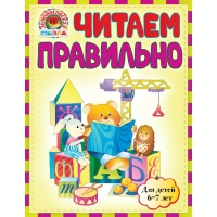 Читаем правильно: для детей 6-7 лет