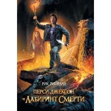 Перси Джексон и лабиринт смерти