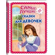 Самые лучшие сказки для девочек (ил. Ек. и Ел. Здорновых)