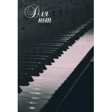 Тетрадь для нот Пианино (А4, 12 листов)