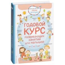 Годовой курс развивающих занятий для детей от 2 до 3 лет