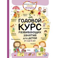 Годовой курс развивающих занятий для детей от 3 до 4 лет