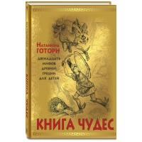Книга чудес: мифы Древней Греции, рассказанные детям Натаниэлем Готорном