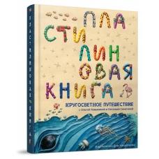 Пластилиновая книга