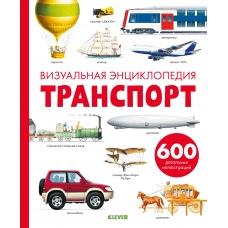 Транспорт. Визуальная энциклопедия