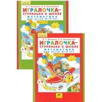 Игралочка - ступенька к школе. Математика для детей 6-7 лет. Часть 4. В 2-х книгах. ФГОС ДО