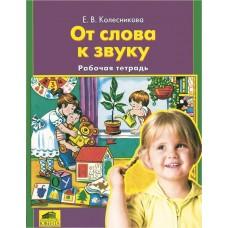 От слова к звуку. Рабочая тетрадь для детей 4-5 лет. ФГОС ДО