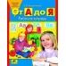От А до Я: Рабочая тетрадь для детей 5-6 лет