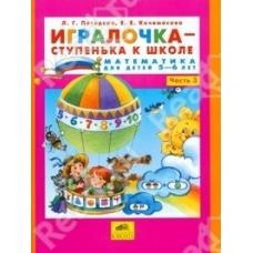 Игралочка - ступенька к школе. Математика для детей 5-6 лет. Часть 3.
