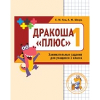 Дракоша Плюс 1. Занимательные задания для учащихся 1 класса