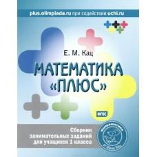 Математика Плюс 1. Сборник занимательных заданий для учащихся 1 класса
