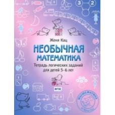 Необычная математика. 5-6 лет. Тетрадь логических заданий для детей.