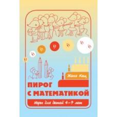 Пирог с математикой. Игры для детей 4-7 лет.