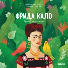 Фрида Кало (Вдохновляющие истории)