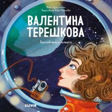 Валентина Терешкова (Вдохновляющие истории)