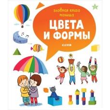 Главная книга малыша. Цвета и формы