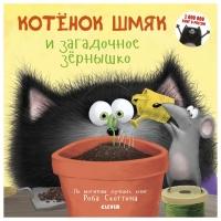 Котенок Шмяк и загадочное зернышко