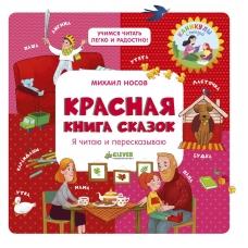 Красная книга сказок. Я читаю и пересказываю