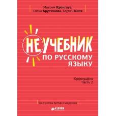 Неучебник по русскому языку. Орфография (Части 1 и 2)