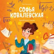 Софья Ковалевская (Вдохновляющие истории)
