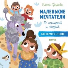 Маленькие мечтатели. 15 историй и сказок для первого чтения