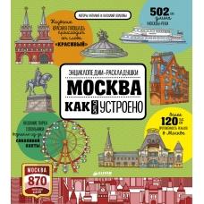Москва. Как это устроено