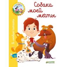 Я люблю читать. Собака моей мечты (КсП)