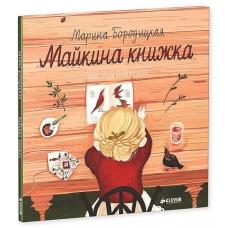 Майкина книжка