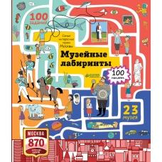 Музейные лабиринты. Самые интересные музеи Москвы (Мск)