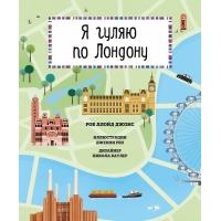 Я гуляю по Лондону