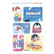 Зимой. Я читаю сам!