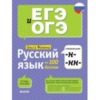 Русский язык на 100 баллов. Правописание -Н- и -НН-
