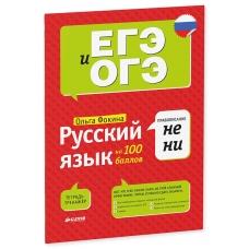 Русский язык на 100 баллов. Правописание НЕ и НИ