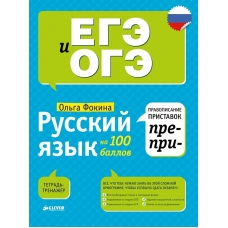 Русский язык на 100 баллов. Правописание приставок ПРЕ- и ПРИ-