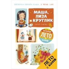 Маша, Лиза и Круглик. Я читаю сам!