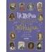 Истории удивительных женщин
