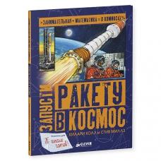 Запусти ракету в космос (СвШ)