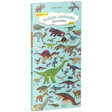 Найди и покажи. Динозавры