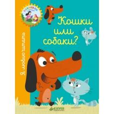 Я люблю читать. Кошки или собаки? (КсП)