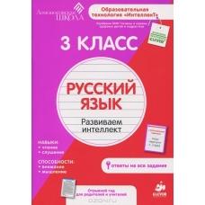 Ломоносовская школа. Рабочая тетрадь. Русский язык 3 класс