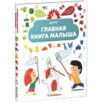 Главная книга малыша. Я познаю мир.