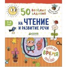 50 веселых заданий на чтение и развитие речи