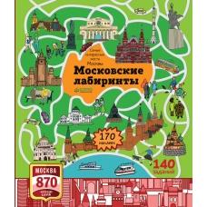 Московские лабиринты. Самые интересные места Москвы (Мск)