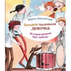 Большая маленькая девочка. История 9. Про любовь