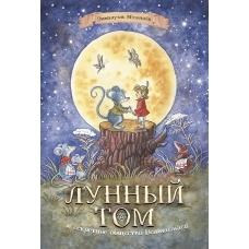 Лунный Том и секретное общество Великознаев (Книга 1)