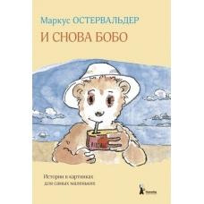 И снова Бобо: истории в картинках для самых маленьких