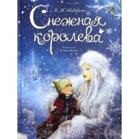 Снежная королева (илл: Аны Григорьевой)